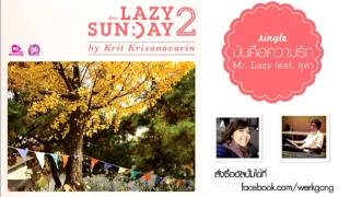 มันคือความรัก Mr.Lazy feat.ลุลา Lazy Sunday 2 [Official]