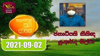 Ayubowan Suba Dawasak | 2021-09 -02 |Rupavahini Thumbnail
