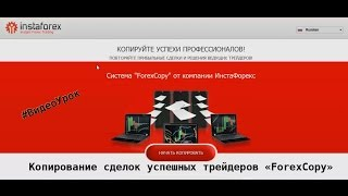 #Видеоурок. Копирование сделок трейдеров. Сервис от Instaforex