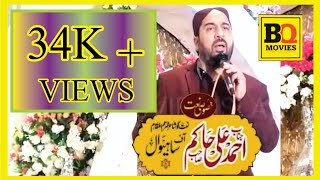 Naats Ahmed Ali Hakim in Gujranwala.mp4