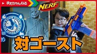 全編寸劇!呪文とナーフでゴーストを倒す!【NERF】N-Strike Elite RapidStrike [ハロウィン]   まえちゃんねる thumbnail