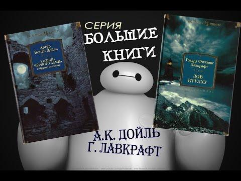 Сборники рассказов А.К. Дойля и Г. Лавкрафта. Серия