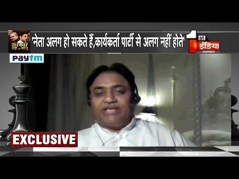 Rajasthan PCC की कमान सम्भालने के बाद Govind Singh Dotasra का पहला Interview