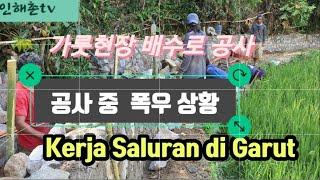 가룻현장 배수로 공정과 폭우 상황