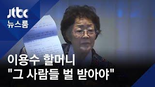 """""""그 사람들 벌 받아야""""…이용수 할머니, 가시지 않은 '분노' / JTBC 뉴스룸"""