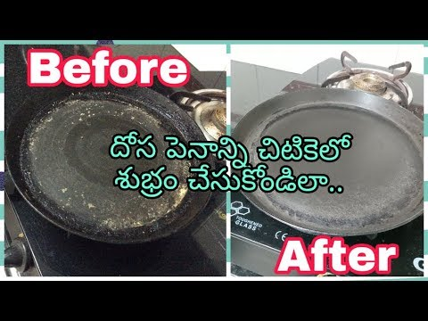 How to Clean Greasy Non-Stick Dosa Pan easily @home తెలుగులో