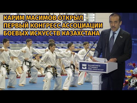 Карим Масимов открыл первый Конгресс Ассоциации боевых искусств Казахстана