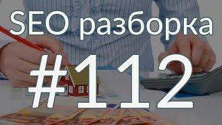 SEO разборка #112   Займ недвижимость СПб   Анатомия SEO
