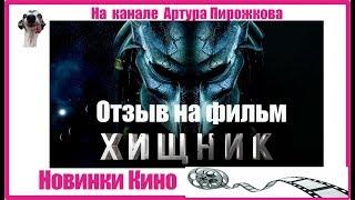 Отзыв о фильме Хищник 2018| Новинки КИНО 🎥