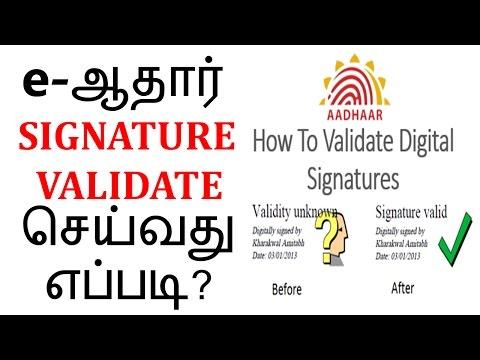 HOW TO | VALIDATE SIGNATURE | IN | AADHAR CARD | ONLINE | TAMIL NADU | EAADHAR.UIDAI.GOV.IN
