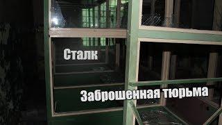 VLOG: Сталк заброшенной тюрьмы
