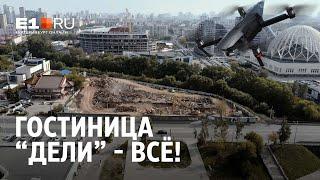 Долгострой из 90-х: в Екатеринбурге снесли гостиницу