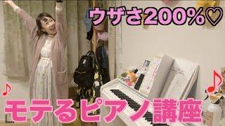 【恋人ゲット】明日から使えるモテピアノ術を伝授いたしますwww thumbnail