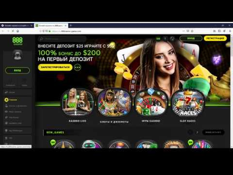 фото 888 сайт зеркало онлайн новый казино