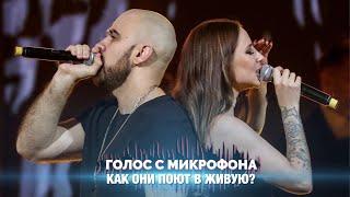 Голос с микрофона: Artik & Asti - Грустный дэнс,Неделимы (Голый голос live)