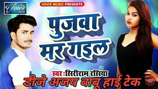 Pujawa Mar Gail 2019 Mix Song ✔✔ Hi Fi Toing Mix Song✔✔ Dj Ajay Babu Hi Teck ✔✔Durjanpur Gonda No.1