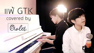แพ้ - GTK covered by Owlet