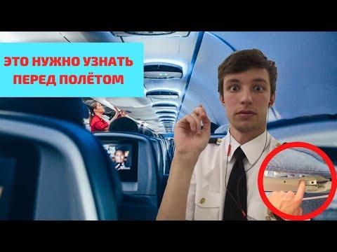 Лайфхаки в самолете: Секреты от Бортпроводника за 5 минут для Комфортного полета.