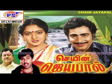Satyaraj & Rajesh In Chain Jayapal Tamil New Super Hit Action Full  Movie-Tamil Evergreen Movie