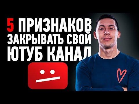 Когда закрывать канал? 5 ПРИЗНАКОВ, что пора закрывать свой канал на Ютубе [подкаст]