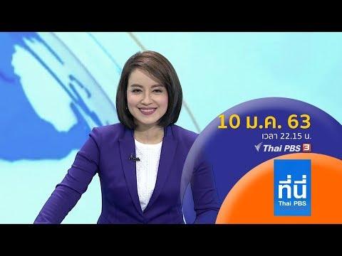 ยังไม่พบผู้ก่อเหตุยิงชิงทอง จ.ลพบุรี - วันที่ 10 Jan 2020