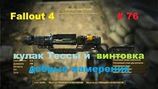 Прохождение Fallout 4 силовой кулак Тессы и лазерная винтовка добрые намерения 76