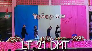 EP.7.20 LT21 DMT