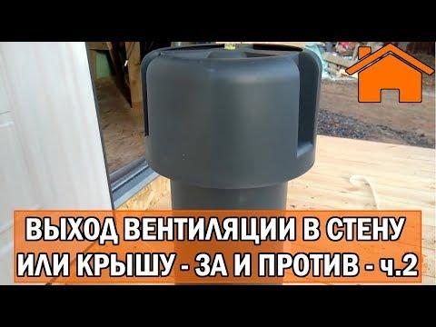 видео: kd.i: Выход вентиляции в стену или крышу - за и против. ч. 2.