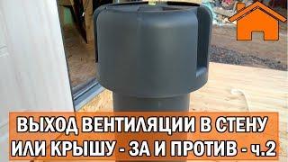 видео вентиляция в каркасном доме