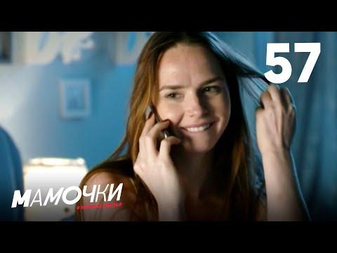 Мамочки | Сезон 3 | Серия 17 (57)