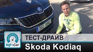 Skoda Kodiaq   тест драйв InfoCar ua (Шкода Кодьяк)