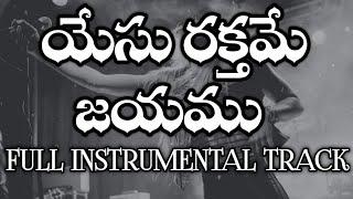 Yesu Rakthame Jayamu Jayamu Raa Instrumental(Karaoke) Telugu Christian Song Track   Raj Prakash Paul