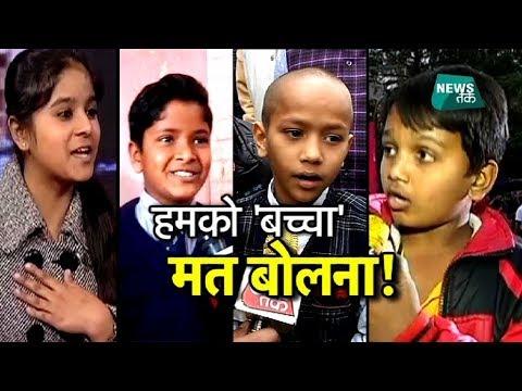 ऐसे स्मार्ट बच्चे जिन्होंने कर दी बड़े-बड़ों की बोलती बंद! Big Story | News Tak