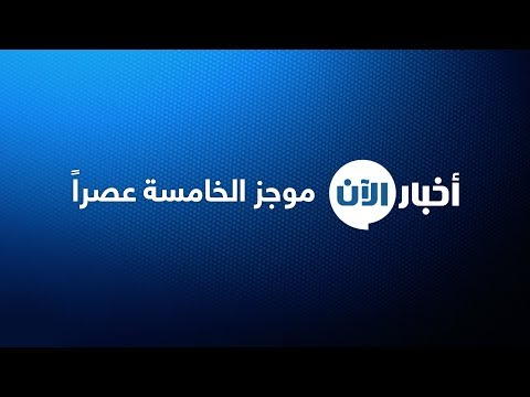 24-6-2017   موجز أخبار الخامسة مساءً.. لأهم الأخبار من تلفزيون الآن  - نشر قبل 5 ساعة