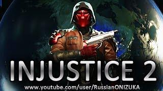 INJUSTICE 2 прохождение за Красного Колпака (Секретная концовка и новый приём)