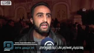 مصر العربية | وقفة احتجاجية في العاصمة تونس تطالب بـ