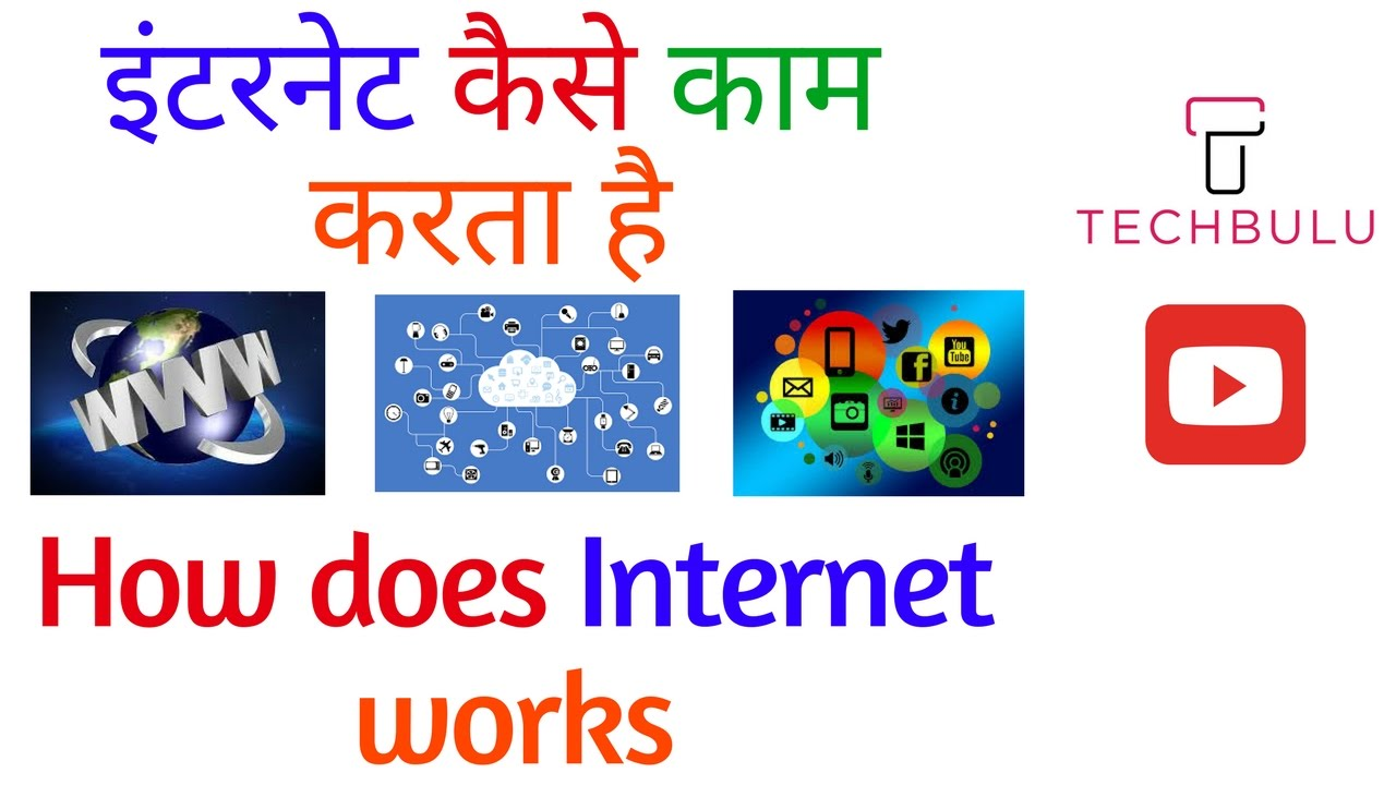 How Does the Internet Work - Explained - Step by Step - Details - In ...