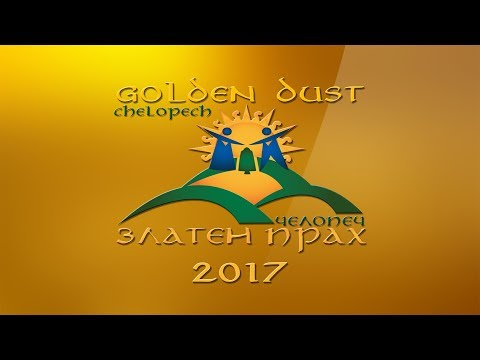 "2017 - IFF ""Golden dust"", Chelopech 2017"