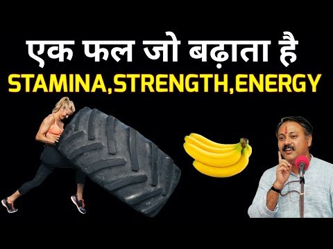 Stamina kaise badhaye | How to increase strength & stamina | which food increase stamina by Rajiv ji