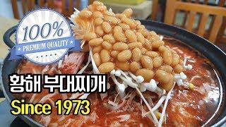 맛집 47년 황해 부대찌개 Best Korean foo…