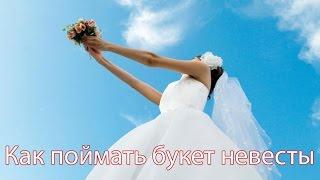 Как поймать букет невесты. Наглядное пособие