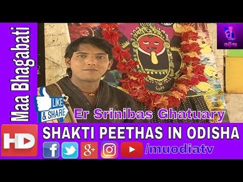 Maa Bhagabati    SHAKTI PEETHAS IN ODISHA    Navratri Special    EPISOD 08