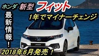 ホンダ新型フィット 1年でマイナーチェンジ!最新情報 2018年6月発売!!