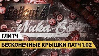 Fallout 4 - Новый глитч на крышки патч 1.02 1800 крышек в минуту