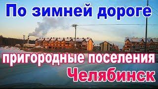 Пригородные поселения Челябинска - по зимней дороге на авто. Запись с видеорегистратора