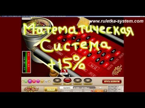 Математическая система игры в  рулетку
