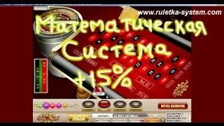 Математическая система игры в рулетку   казино рулетка правила