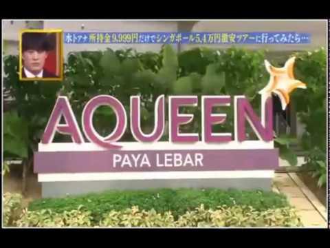 Singapore Hotels Near MRT (Aqueen Hotel Paya Lebar): Japan Media
