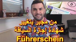 توضيح هام بخصوص قرار إجبارية تغيير Führerschein شهادة إجازة السياقة في ألمانيا في أجال محددة