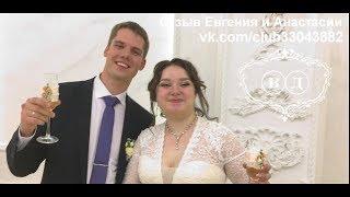 Ведущий на свадьбу Нижний Новгород на юбилей отзыв